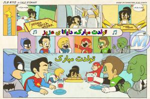 کمیک فارسی JL8 قسمت ۱۱۰